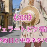 2021ジェラピケ福袋予約日と中身ネタバレ
