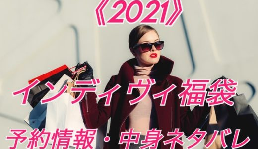 インディヴィ福袋2021【予約情報・過去の中身をネタバレ】