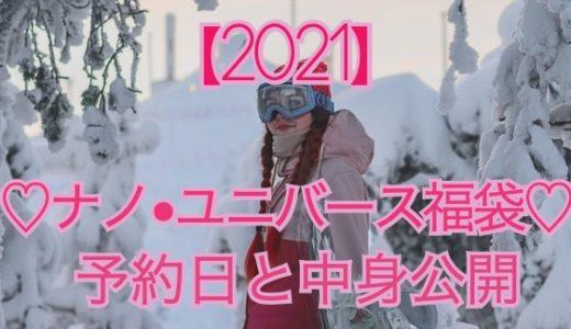 ナノユニバース福袋2021の予約と中身ネタバレ情報