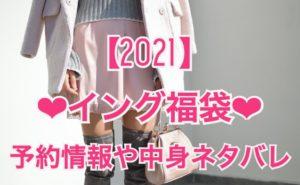 2021イング福袋予約情報や中身ネタバレ