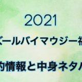 アズールバイマウジー福袋2021年予約情報と過去の中身をネタバレ