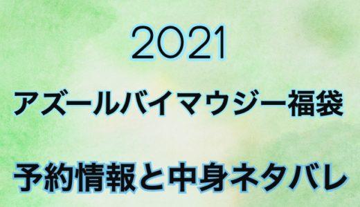 アズールバイマウジー福袋2021年《予約情報と過去の中身をネタバレ》