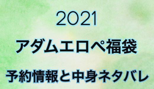 アダムエロペ【2021年】予約日や過去中身アイテムのネタバレ公開
