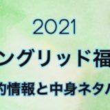アングリッド2021の予約や過去の中身ネタバレを公開
