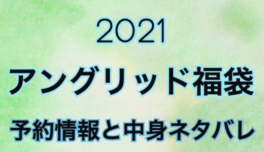 アングリッド【2021の予約や過去の中身ネタバレを公開】