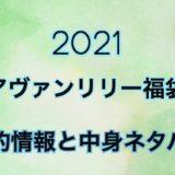 アヴァンリリー福袋2021の予約や過去の中身ネタバレ情報