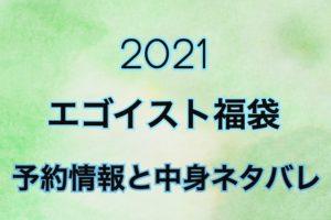 2021年エゴイスト福袋の予約日や中身アイテムのネタバレ公開