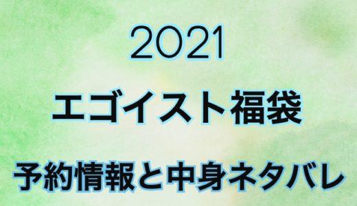 【2021年】エゴイスト福袋の予約日や中身アイテムのネタバレ公開