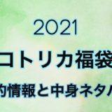コトリカ福袋2021年予約と中身ネタバレ情報を公開