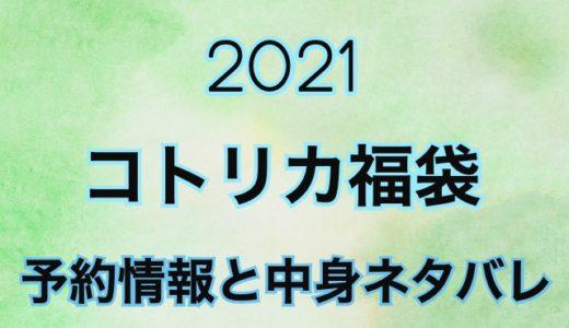 コトリカ福袋2021年《予約と中身ネタバレ情報を公開》
