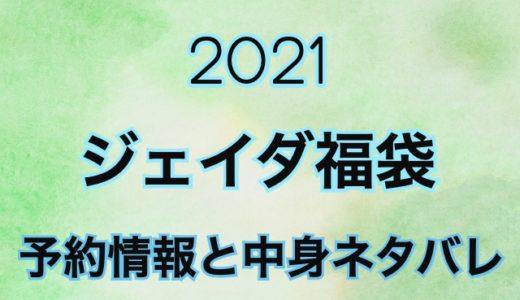ジェイダ福袋【2021の予約や過去の中身ネタバレを公開】