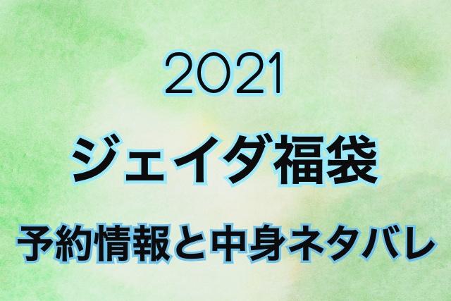 ジェイダ福袋2021の予約や過去の中身ネタバレを公開