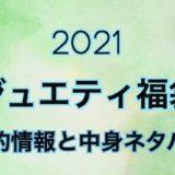 ジュエティ福袋2021年の予約日や中身情報を公開