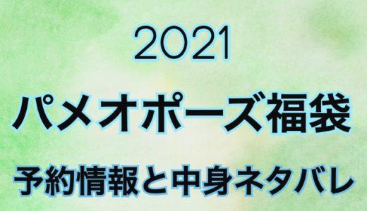 パメオポーズ福袋2021年《予約と中身ネタバレ情報を公開》
