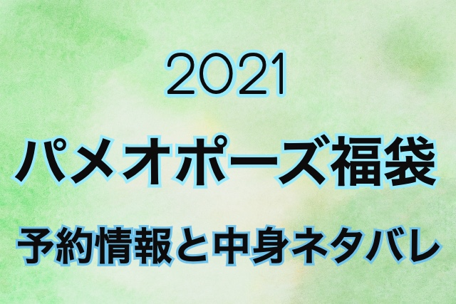パメオポーズ福袋2021年予約と中身ネタバレ情報を公開