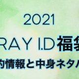 フレイアイディー福袋2021の予約や過去の中身ネタバレ情報