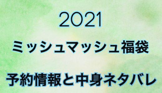 【2021年】ミッシュマッシュ福袋の予約日や中身情報を公開