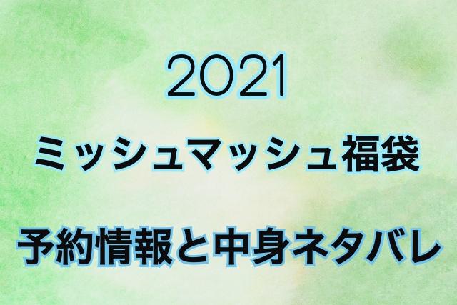 2021年ミッシュマッシュ福袋の予約日や中身情報を公開