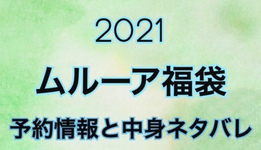 ムルーア福袋2021年【予約や過去の中身情報を公開】