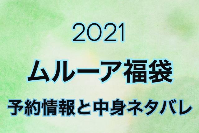 ムルーア福袋2021年予約や過去の中身情報を公開