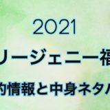 メリージェニー福袋2021年予約や過去の中身をネタバレ公開