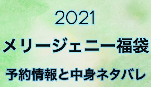 メリージェニー福袋2021年【予約や過去の中身をネタバレ公開】