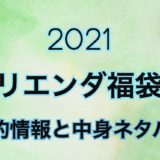 リエンダ福袋2021年予約や過去の中身をネタバレ公開