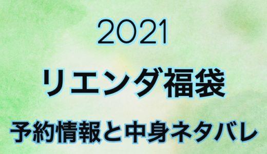 リエンダ福袋2021年【予約や過去の中身をネタバレ公開】