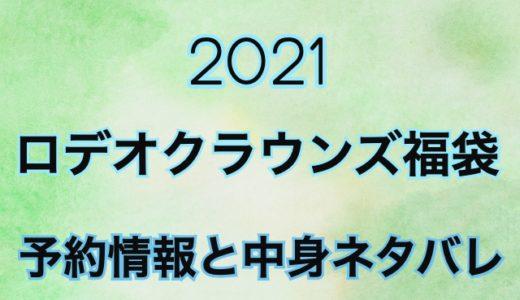 ロデオクラウンズ福袋2021年《予約と中身ネタバレ情報を公開》