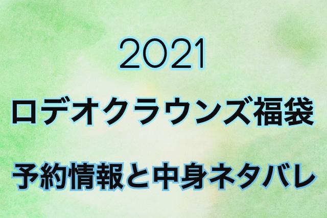 ロデオクラウンズ福袋2021年予約と中身ネタバレ情報を公開