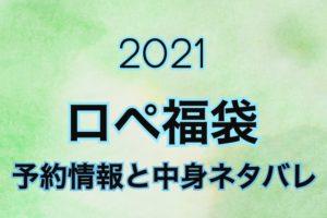 ロペ福袋2021年予約と中身ネタバレ情報を公開