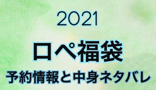 ロペ福袋2021年《予約と中身ネタバレ情報を公開》