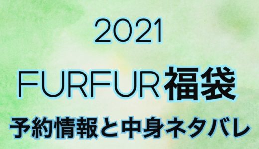 ファーファー福袋2021《予約と中身ネタバレ情報を公開》