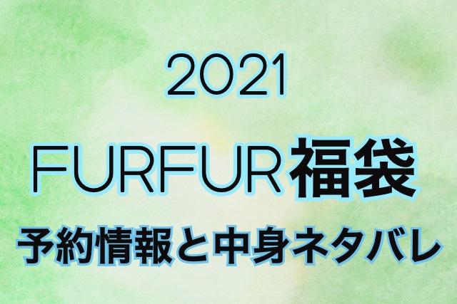 ファーファー福袋2021予約と中身ネタバレ情報を公開
