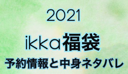 イッカ福袋【2021年】予約日や過去中身アイテムのネタバレ公開