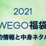 ウィゴー福袋2021年予約日や過去中身アイテムのネタバレ公開