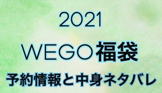 ウィゴー福袋【2021年】予約日や過去中身アイテムのネタバレ公開