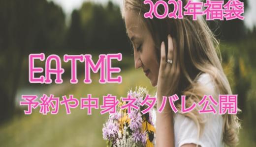 イートミー福袋【2021の予約や過去の中身ネタバレを公開】
