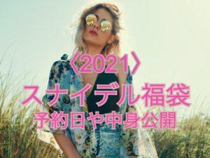 2021スナイデル福袋予約日や中身公開