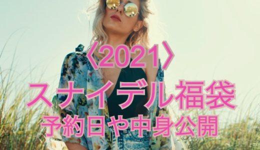 スナイデル福袋2021年の予約日や中身情報公開