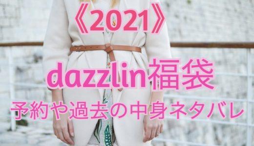 ダズリン福袋2021年【予約や過去の中身情報を公開】