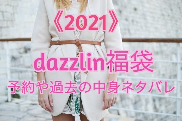 リエンダ 福袋 2020 中身