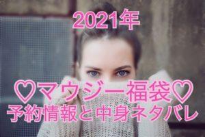 2021年マウジー福袋予約情報と中身ネタバレ