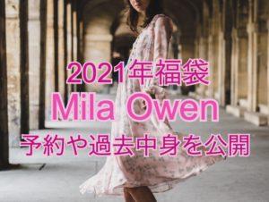 ミラオーウェン福袋2021年予約や過去の中身情報を公開