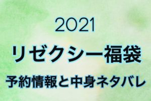 リゼクシー福袋2021年予約や過去の中身をネタバレ公開