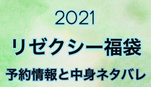 リゼクシー福袋2021年【予約や過去の中身をネタバレ公開】