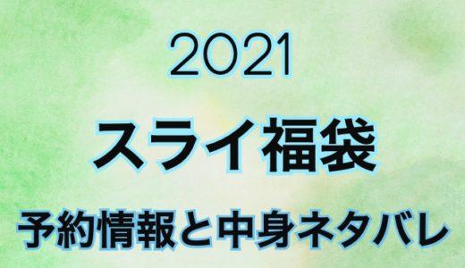 スライ福袋【2021の予約や過去の中身ネタバレを公開】