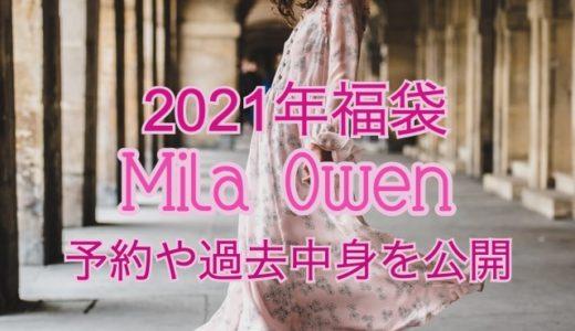 ミラオーウェン福袋2021年【予約や過去の中身情報を公開】