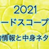 クレードスコープ福袋2021年《予約と中身ネタバレ情報を公開》