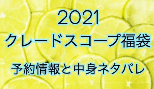 クレードスコープ福袋2021《予約と中身ネタバレ情報を公開》